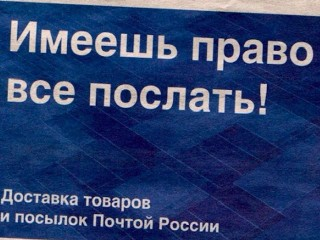 «Всё послать!» (с) Почта России