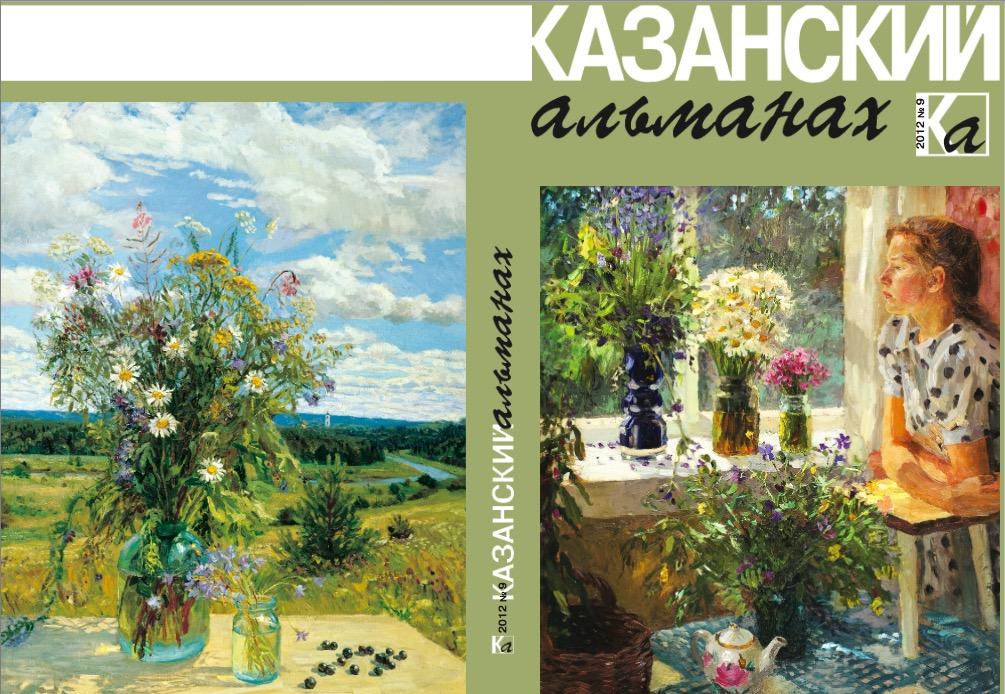 события Казанский альманах 09.2012