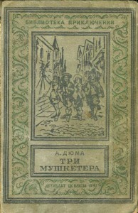 1941-tri-mushketera-big